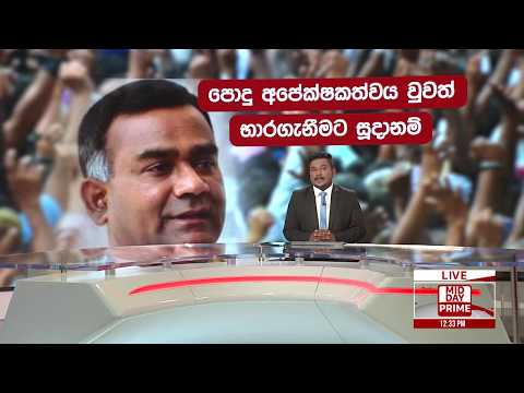 Ada Derana Lunch Time News Bulletin 12.30 pm – 2019.01.21