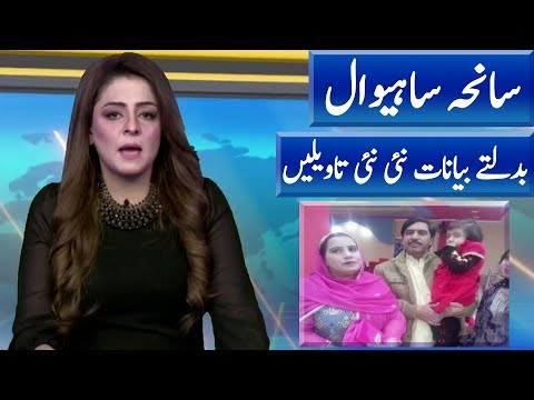 PTI Govt Failure Exposed Behind Sahiwal Saniha | News Extra | Neo News