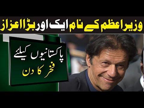 PM Imran Khan name add in Global Thinker list | Neo News | 21 January 2019