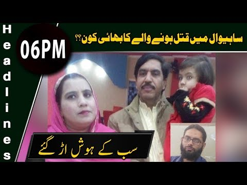 News Headlines | 06:00 PM | 21 January 2019 | Neo News