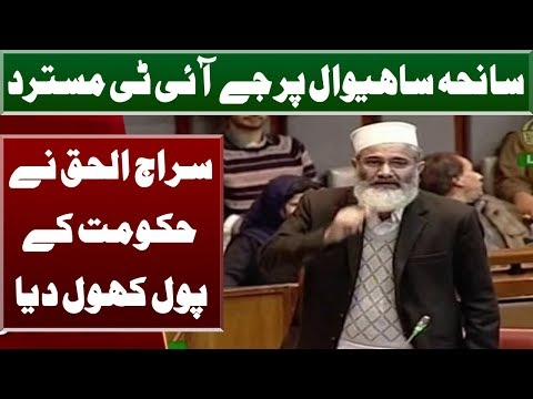 Siraj ul Haq Exposed PTI Govt Behind Sahiwal Waqia | Neo News