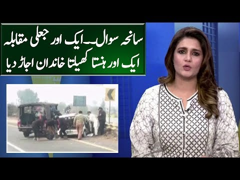 Saniha Sahiwal..One More Fake Encounter | Seedhi Baat | Neo News