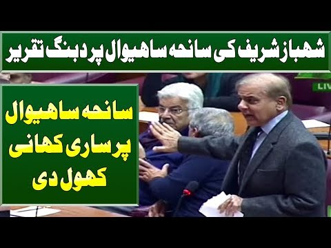 Shahbaz Sharif Telling Story of Saniha Sahiwal in Assembly | Neo News
