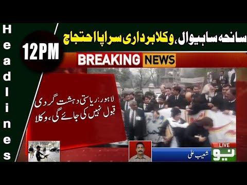 News Headlines | 12:00 PM | 21 January 2019 | Neo News