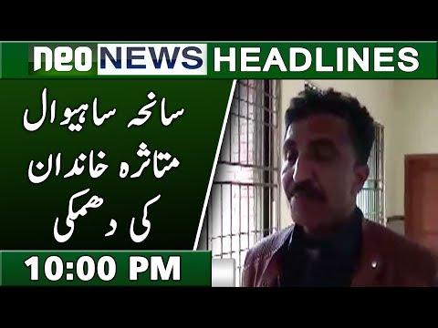 Saniha Sahiwal Family Challenge to Govt | Neo News Headlines 10PM | 21 January 2019
