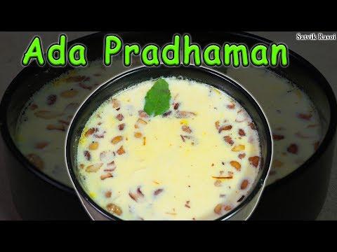Ada Pradhaman Recipe: How to Make Ada Pradhaman | Quick recipe