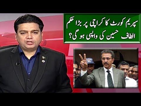 Supreme Court Shocking Order on Karachi | Khabar Ke Peeche | Neo News