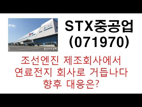 [주식투자] STX중공업 071970 조선엔진 제조회사에서 연료전지 회사로 거듭나다 향후 대응은?