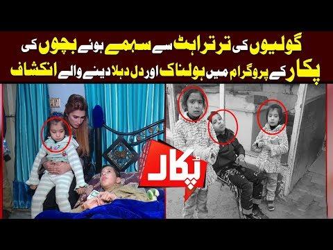 Saneha Sahiwal Special | Pukaar | Full Program | 25 January 2019 | Neo News
