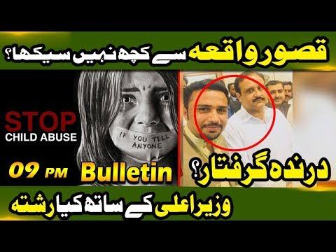 News Bulletin | 09:00 PM | 25 January 2019 | Neo News