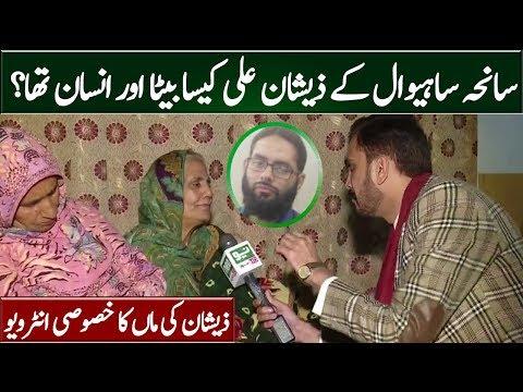 Zeeshan Mother Interview   Saniha Sahiwal   Neo Special with Rai Saqib