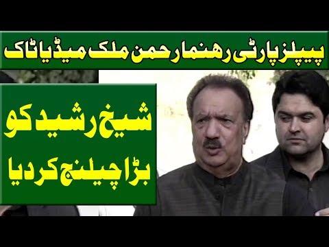 Rehman Malik Big Challenge to Sheikh Rasheed On Asif Zardari | Neo News