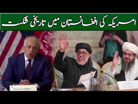 US Historical Defeat in Afganistan | Neo News