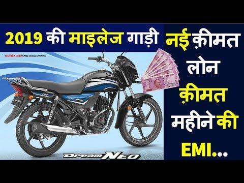 Honda Dream Neo 2019 new price with loan amt, emi, rto, ex-showroom, onroad price in hindi by pawan