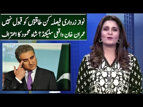 Shah Mehmood Qureshi Exposed Imran Khan Selection? | Seedhi Baat | Neo News