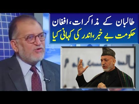 Afgahanistan Govt Unaware From Negotiations With America | Harf e Raaz | Neo News