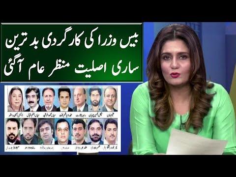 PTI Punjab Minister Bad Performance Reality | Sedhi Baat | Neo News