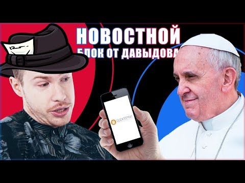 ПОМОЛИСЬ ЧЕРЕЗ ПРИЛОЖЕНИЕ! (Новостной блок от Давыдова)