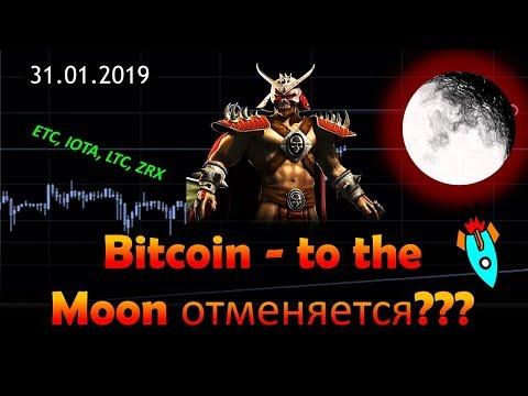 Bitcoin – to the Moon отменяется!!! ETC, ZRX, IOTA, LTC – обзор.