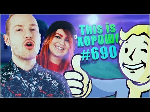 This is Хорошо – Fallout своя игра #690