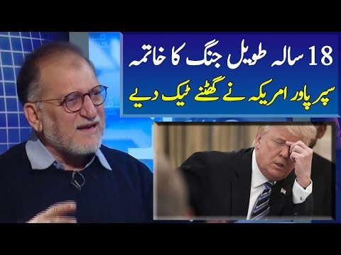 America Got Defeated | Harf e Raaz With Orya Maqbool Jaan | Neo News