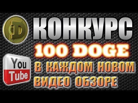 🏆 НОВЫЙ КОНКУРС ДЛЯ ПОДПИСЧИКОВ !!! 100 DOGE В КАЖДОМ НОВОМ ВИДЕО ОБЗОРЕ ★