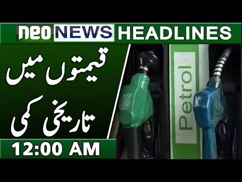 New Prices of Petrol | Neo News Headlines | 12 : 00 am | 1 February 2019