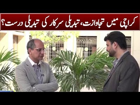 Excluisve Talk With Saeed Ghani | Nayi Baat With Fawad Ahmad | Neo News