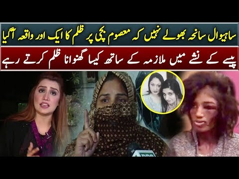 Justice For Uzma | Model Town Maid Issue | Pukaar | Neo News