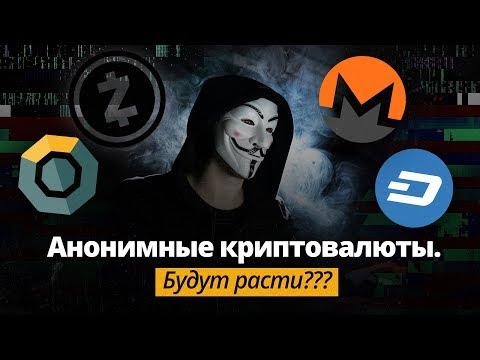 Monero, Zcash, Dash, Komodo – когда рост? Есть ли будущее у анонимных криптовалют?