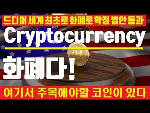 와이오밍주 법안통과 – Cryptocurrency는 화폐다라는 결정 !! #비트코인, #암호화폐, #가상화폐, #5g, #ICO, #STO,, #리플, #4차산업