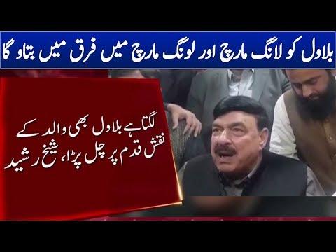 Sheikh Rashid Bashing on Bilawal Bhutto | Neo News
