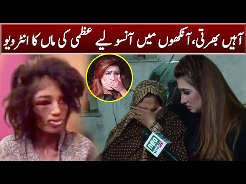 Exclusive Interview of Uzma Mother | Pukaar With Anila Zaka | Neo News
