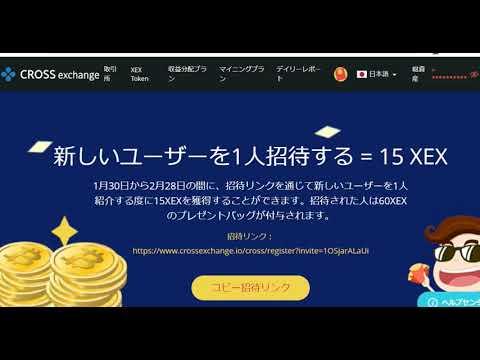 カルダノ(ADA)上場済み取引所【Cross Exchange】に新規ユーザーさんをご招待、60XEX(取引所トークン)がもらえる♪
