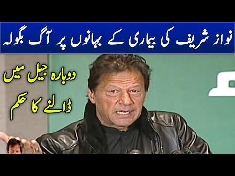 PM Imran Khan Speech in an Event   4 February 2019   Neo News