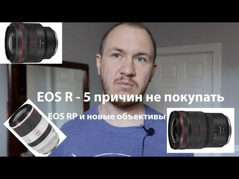 Canon EOS R – 5 вещей которые мне не нравятся в камере. Новые объективы для EOS R и новая тушка RP