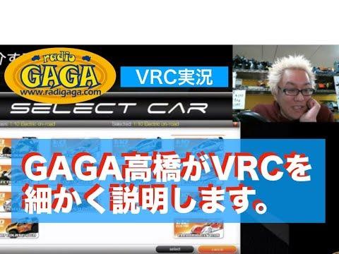 高橋が紹介するVRC(バーチャルRC)vol 1