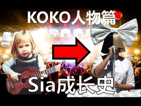【KOKO人物篇】六分鐘看完藝術家Sia Furler成長史!Anti-FAME的名藝人!
