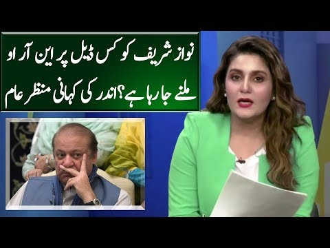 Inside Story Exposed of Nawaz Sharif Deal and NRO | Sedhi Baat | Neo News
