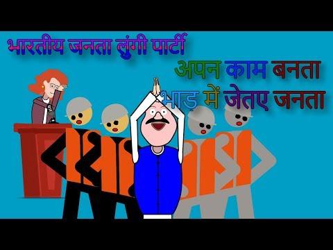 "BCN""s अपन काम बनता भाड़ में जेतए जनता   Maithili cartoon    Maithili Comedy    Bharat Cartoon Network"