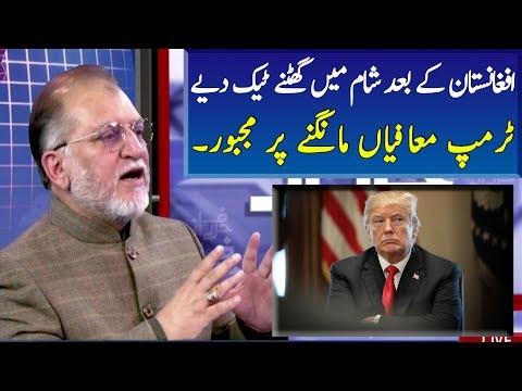 Trump Apologize From Afgahanistan and Syrea | Harf e Raaz | Neo News