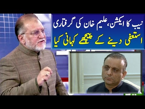 Orya Maqbool Jaan on Aleem Khan Arrest | Harf e Raaz | Neo News