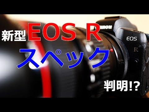新型【EOS R】EOS RPがもうすぐ発表!?