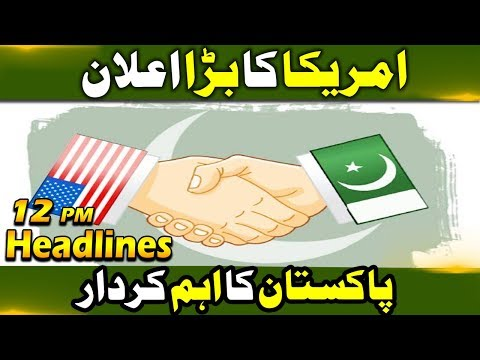 News Headlines | 12:00 PM | 7 February 2019 | Neo News