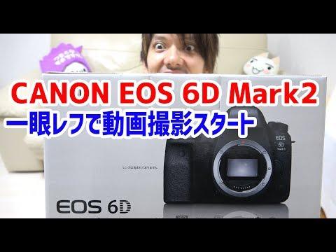 CANON EOS 6D Mark2で動画撮影を開始しました!!