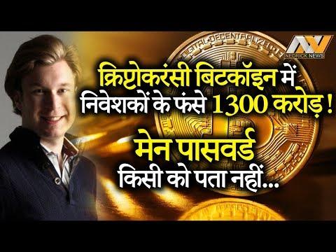 Cryptocurrency Bitcoin फर्म के CEO की मौत, 1300 करोड़ पर पासवर्ड लॉक…