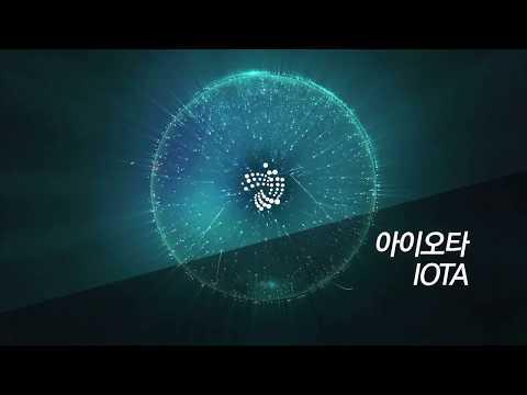 [블록체인 인사이트] 코인사전 – 아이오타(IOTA) 편
