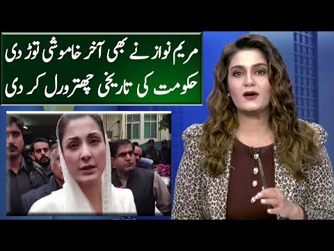 Maryam Nawaz New Statement Against Govt | Sedhi Baat | Neo News