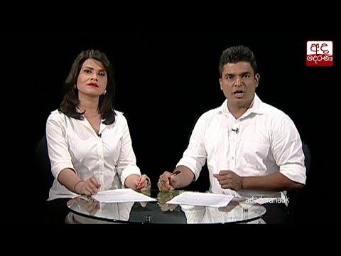 Ada Derana Black & White – 2019.02.08