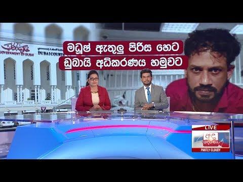 Ada Derana Prime Time News Bulletin 06.55 pm – 2019.02.09